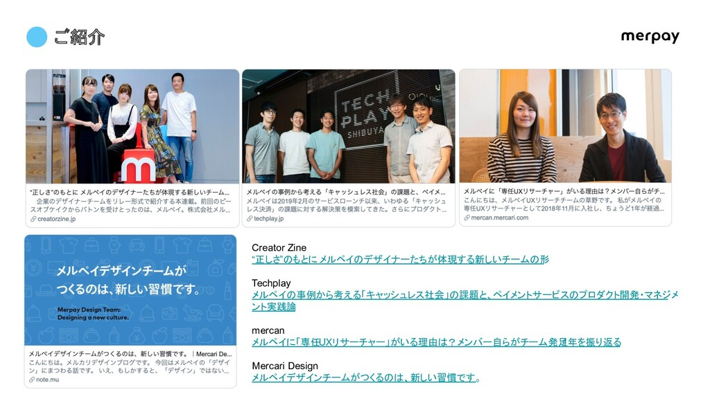 """ご紹介 Creator Zine """"正しさ""""のもとに メルペイのデザイナーたちが体現する新し..."""