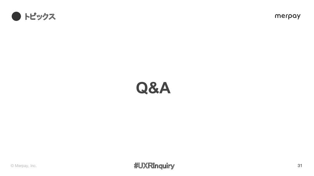 © Merpay, Inc. 31 トピックス Q&A # X Inquiry