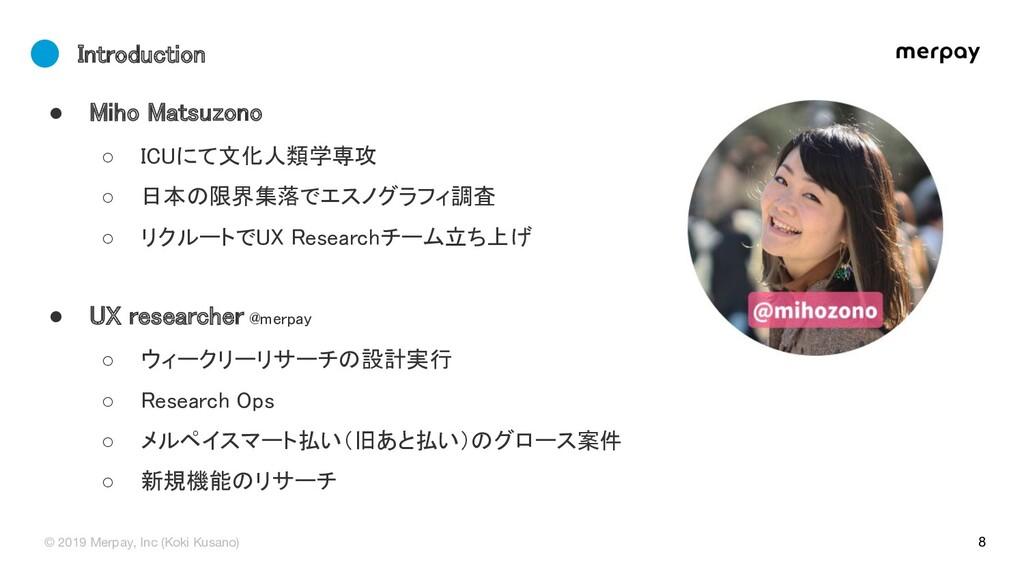 ● Miho Matsuzono ○ IC にて文化人類学専攻 ○ 日本の限界集落でエスノ...