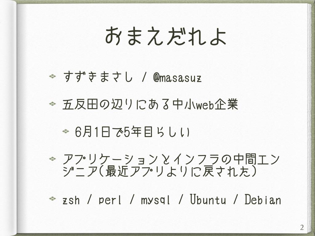 おまえだれよ すずきまさし / @masasuz 五反田の辺りにある中小web企業 6月1日で...