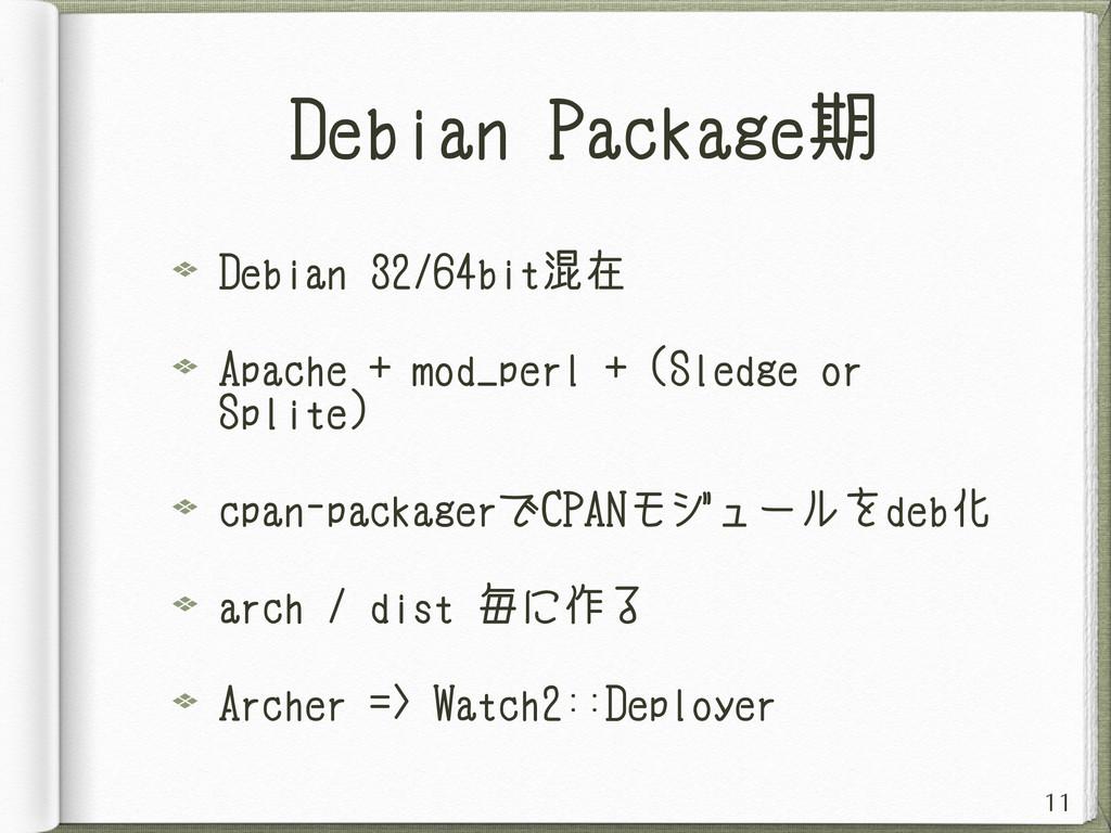 Debian Package期 Debian 32/64bit混在 Apache + mod_...