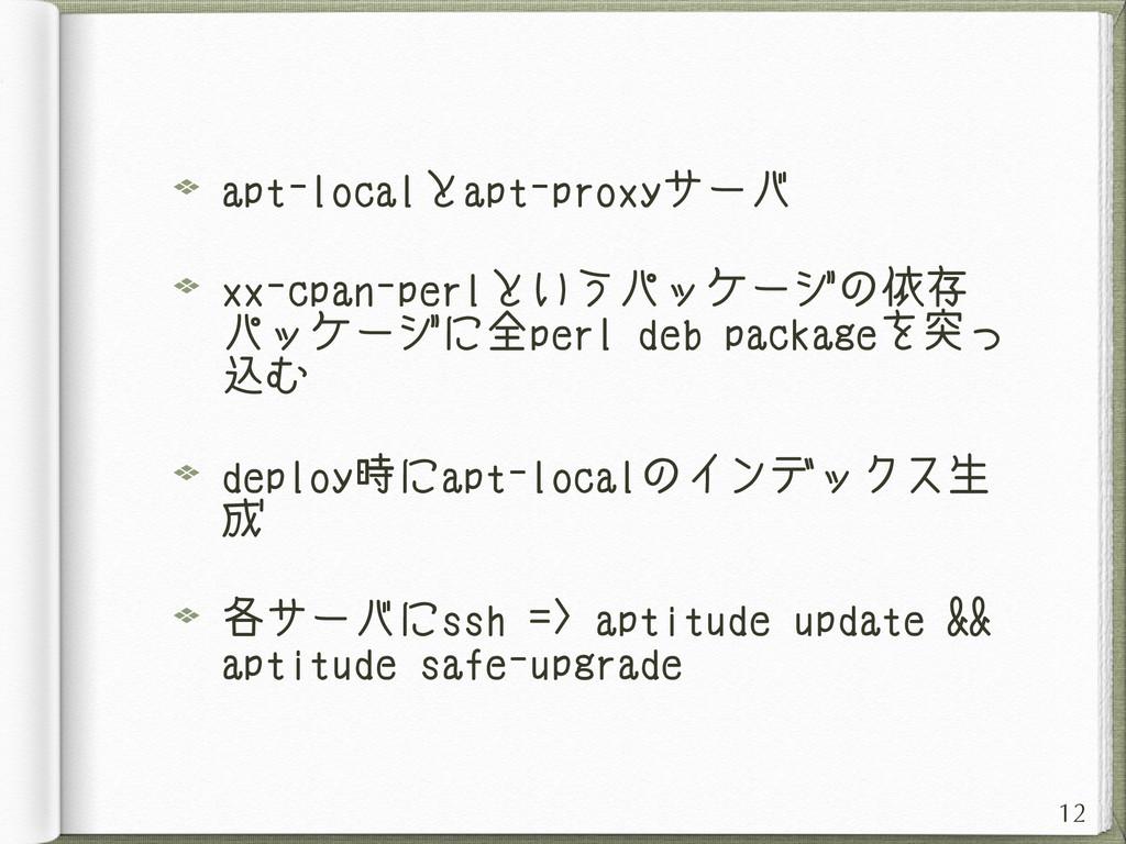 apt-localとapt-proxyサーバ xx-cpan-perlというパッケージの依存 ...