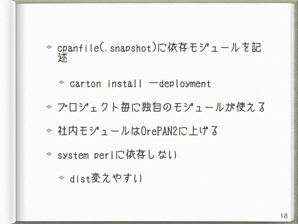 cpanfile(.snapshot)に依存モジュールを記 述 carton install ...