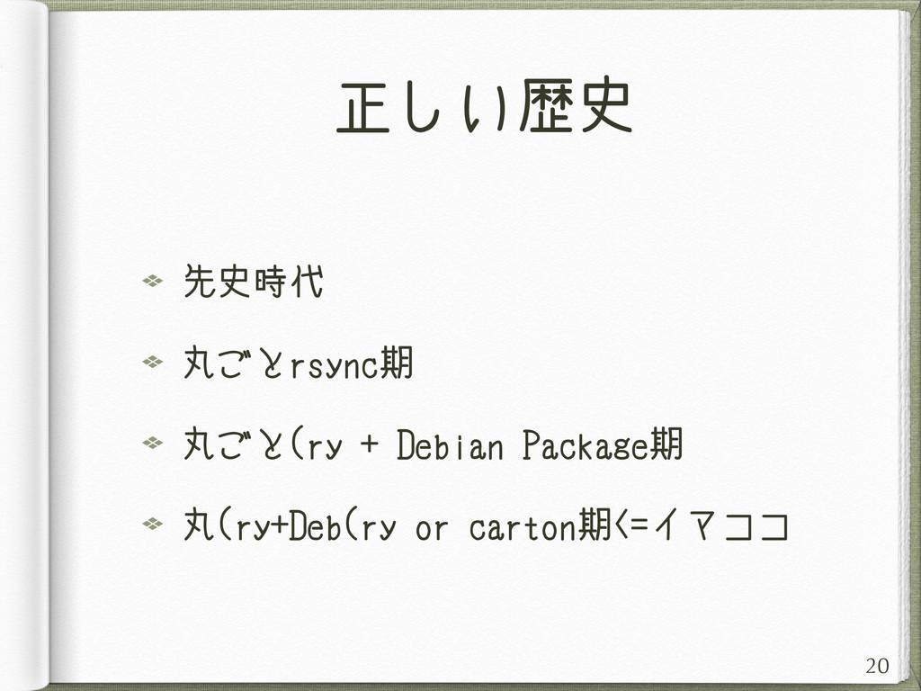 正しい歴史 先史時代 丸ごとrsync期 丸ごと(ry + Debian Package期 丸...