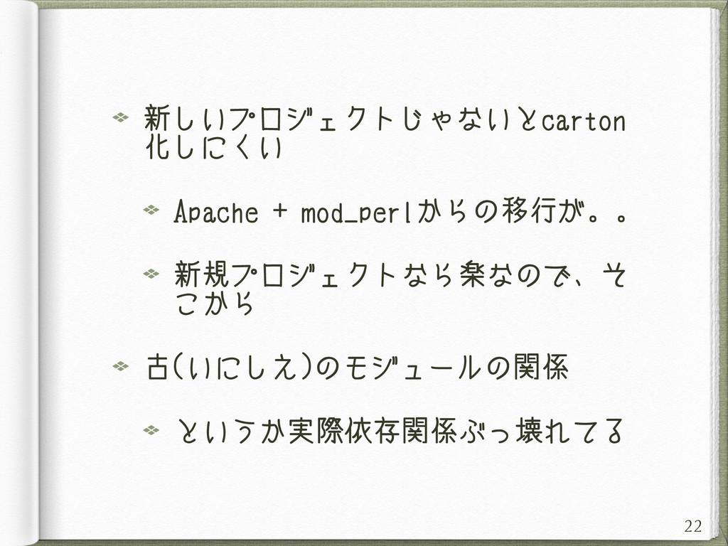 新しいプロジェクトじゃないとcarton 化しにくい Apache + mod_perlからの...