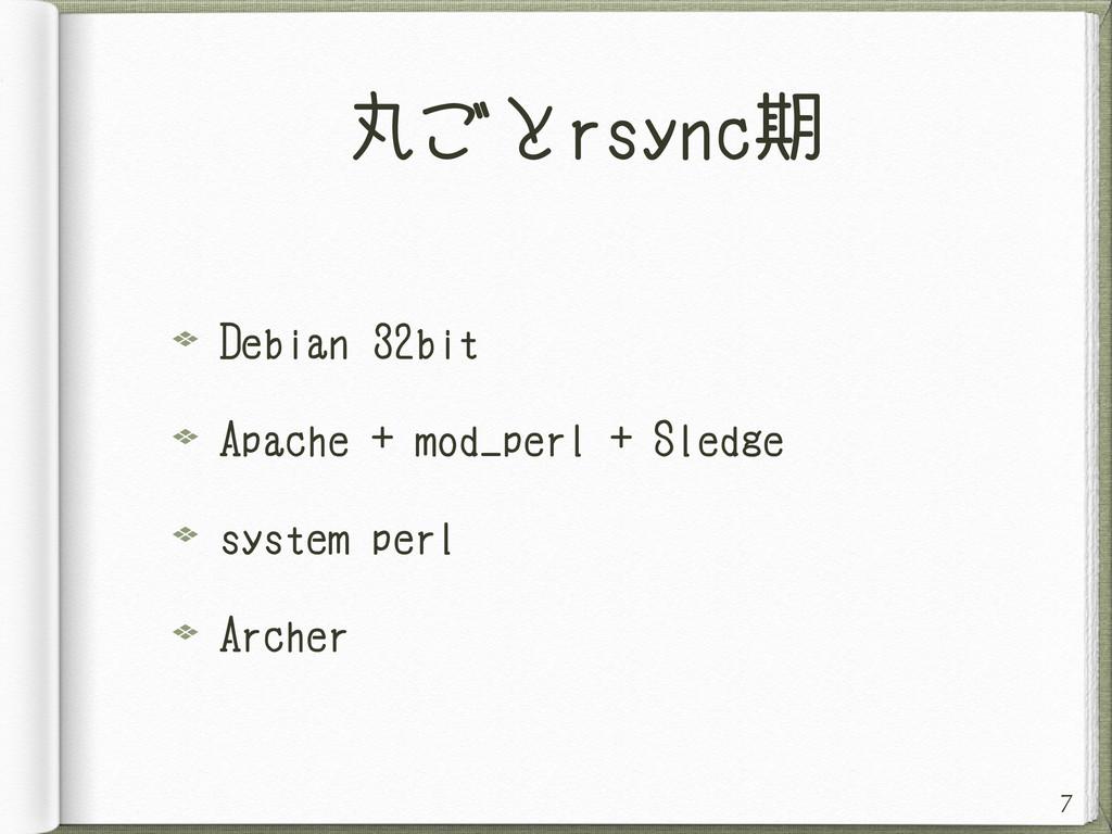 丸ごとrsync期 Debian 32bit Apache + mod_perl + Sled...