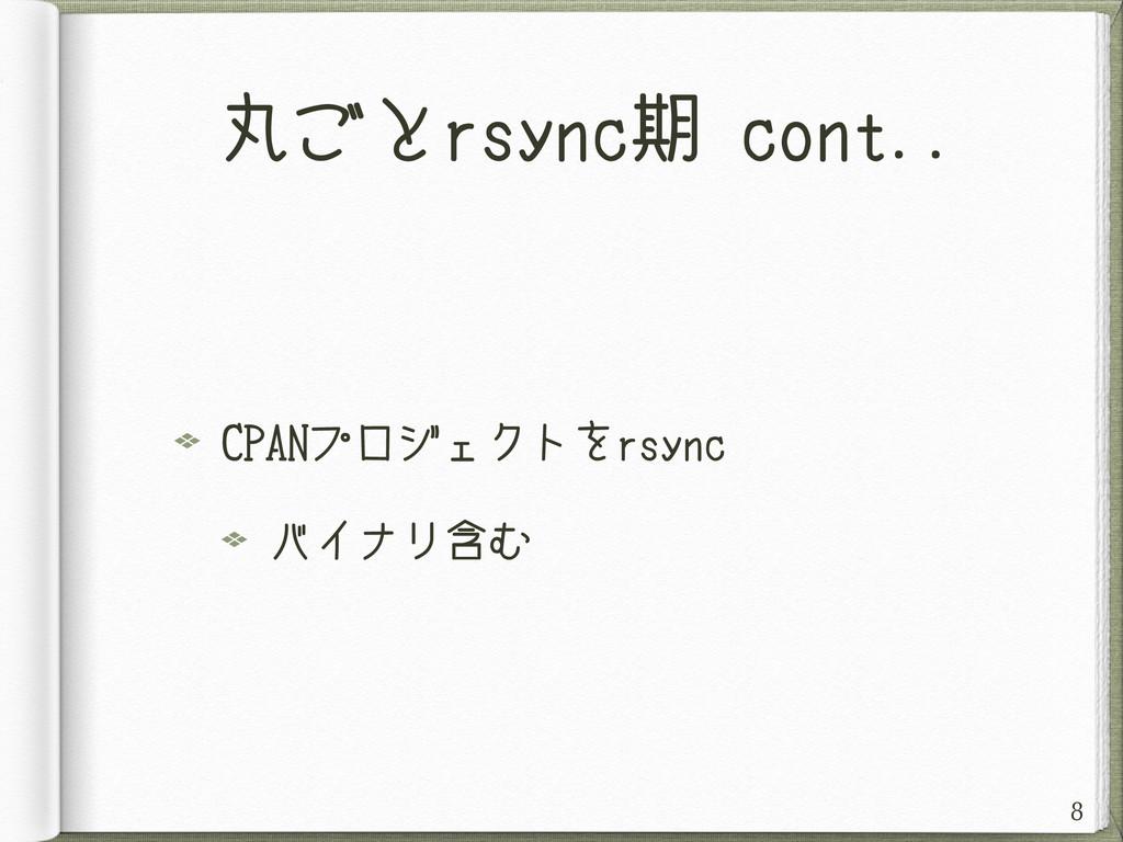 丸ごとrsync期 cont.. CPANプロジェクトをrsync バイナリ含む 8