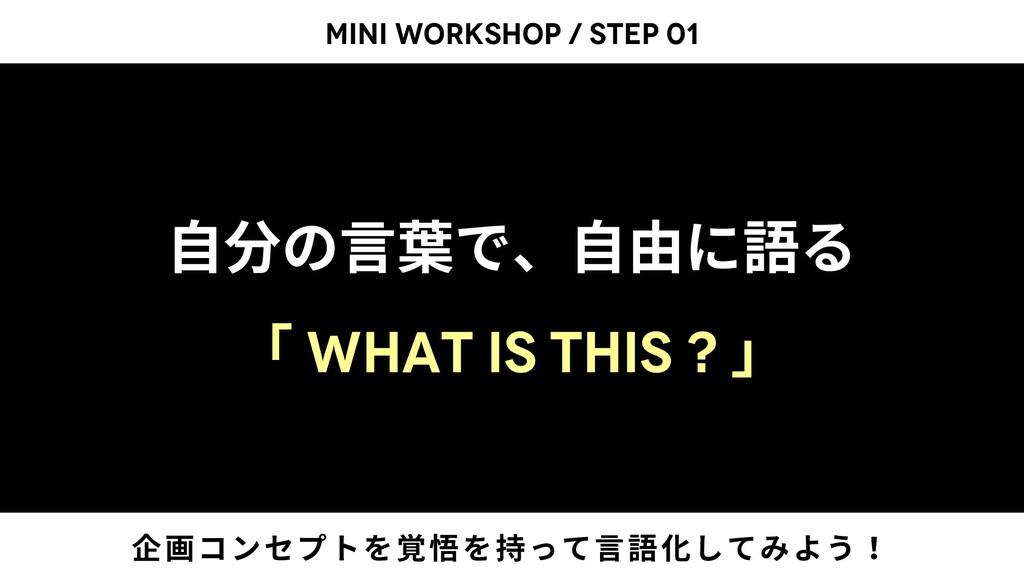 ⾃分の⾔葉で、⾃由に語る 「 WHAT is THIS ? 」 MINI WORKSHOP /...