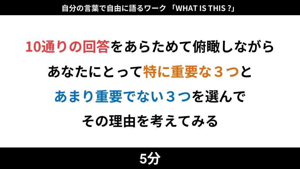 ⾃分の⾔葉で⾃由に語るワーク 「WHAT IS THIS ?」 5分 10通りの回答をあらため...