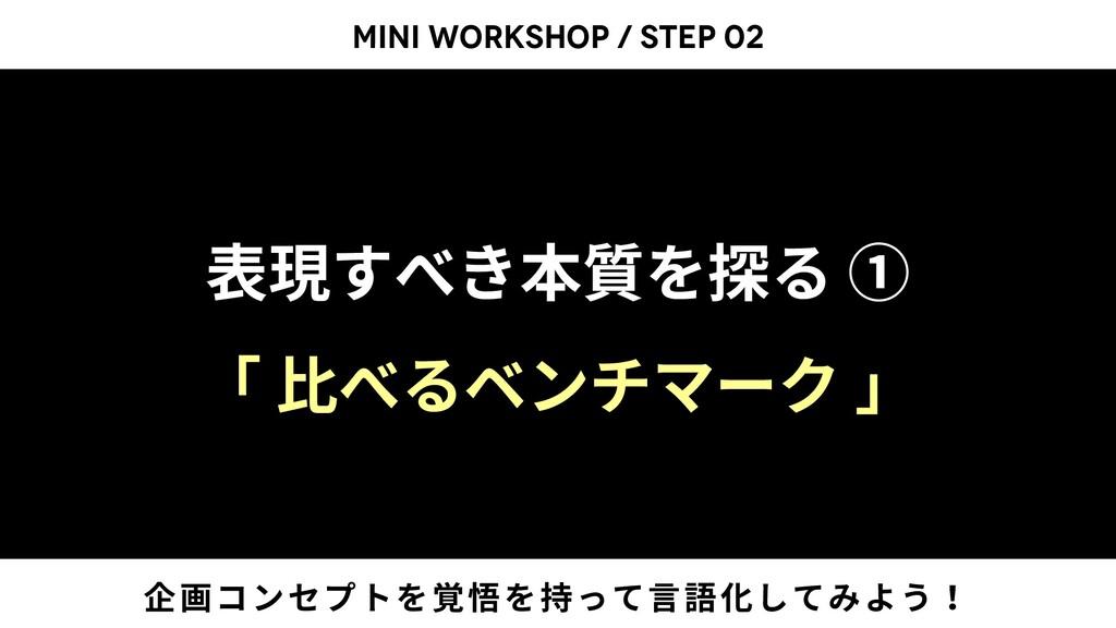 表現すべき本質を探る ① 「 ⽐べるベンチマーク 」 MINI WORKSHOP / STEP...
