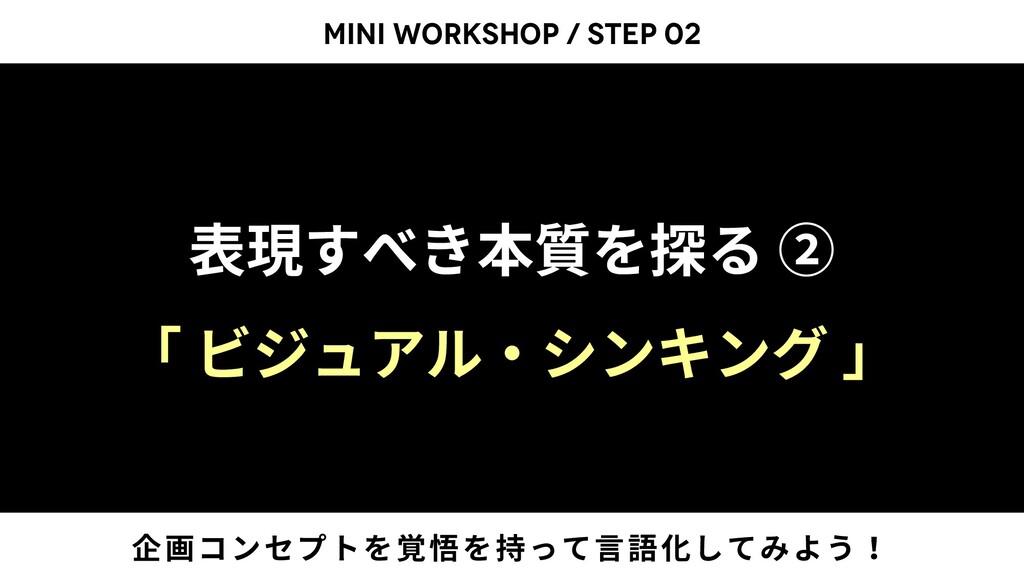 表現すべき本質を探る ② 「 ビジュアル・シンキング 」 MINI WORKSHOP / ST...