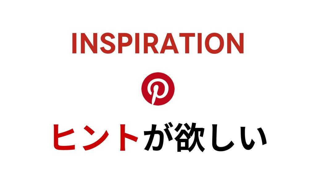 ヒントが欲しい INSPIRATION