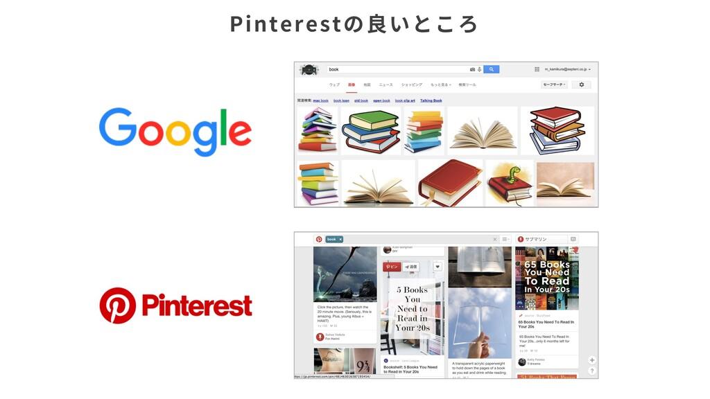 Pinterestの良いところ
