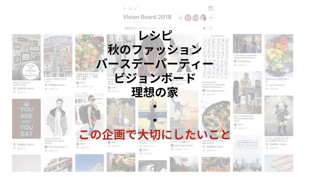 レシピ 秋のファッション バースデーパーティー ビジョンボード 理想の家 ・ ・ この企画で⼤...