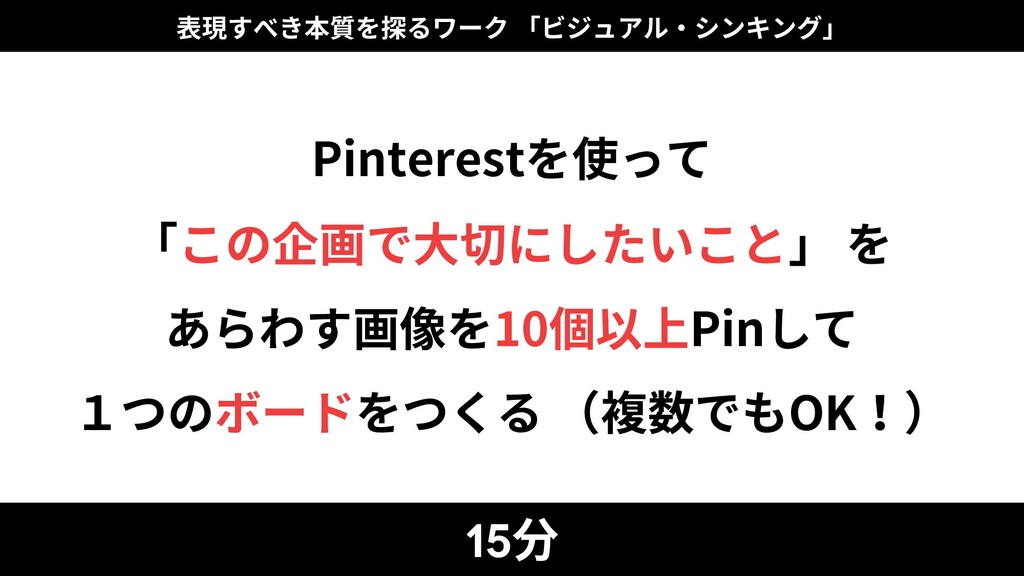 Pinterestを使って 「この企画で⼤切にしたいこと」 を あらわす画像を10個以上Pin...