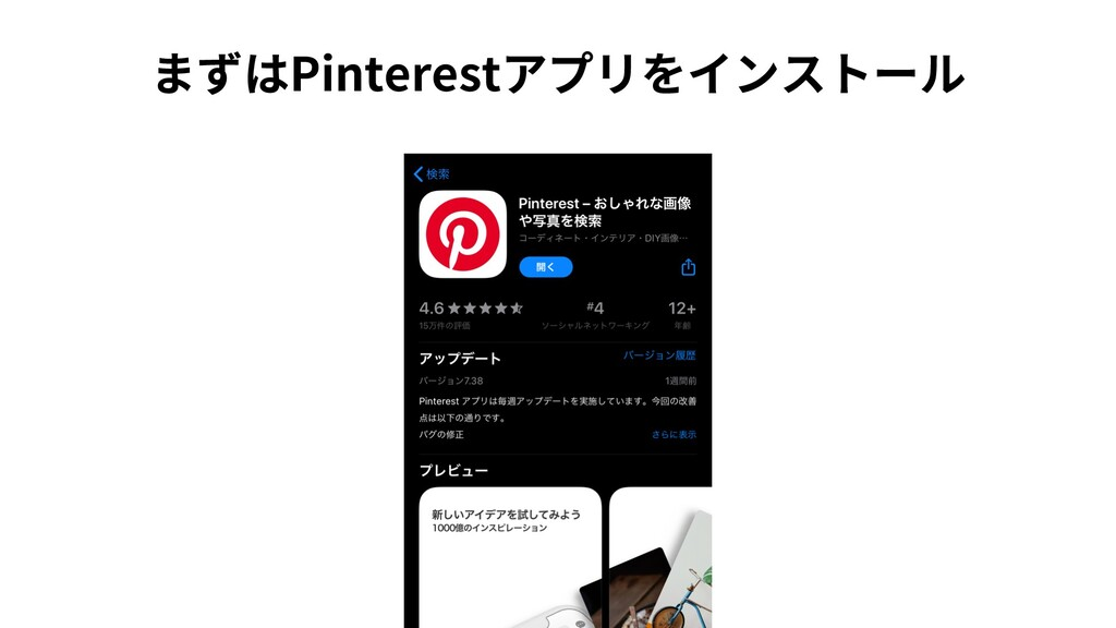 まずはPinterestアプリをインストール