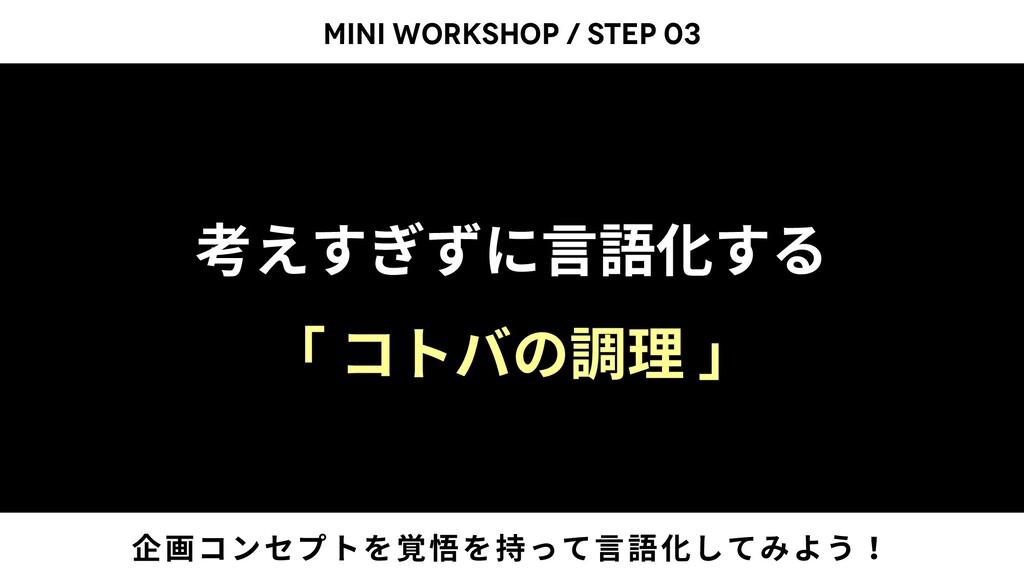 考えすぎずに⾔語化する 「 コトバの調理 」 MINI WORKSHOP / STEP 03 ...