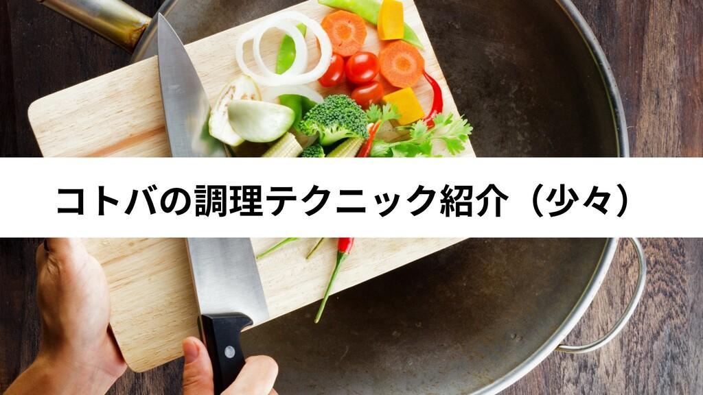 コトバの調理テクニック紹介(少々)
