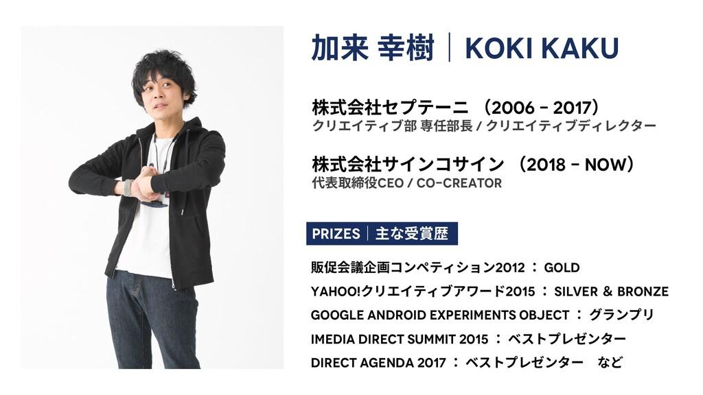 加来 幸樹|KOKI KAKU 販促会議企画コンペティション2012 : GOLD Yahoo...