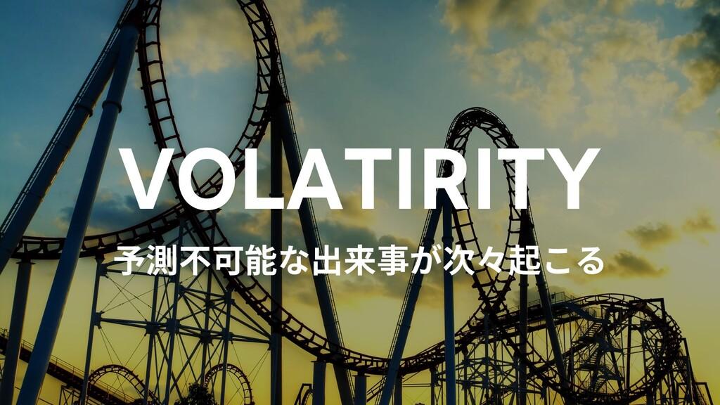 予測不可能な出来事が次々起こる VOLATIRITY