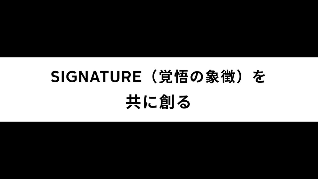 SIGNATURE(覚悟の象徴)を 共に創る