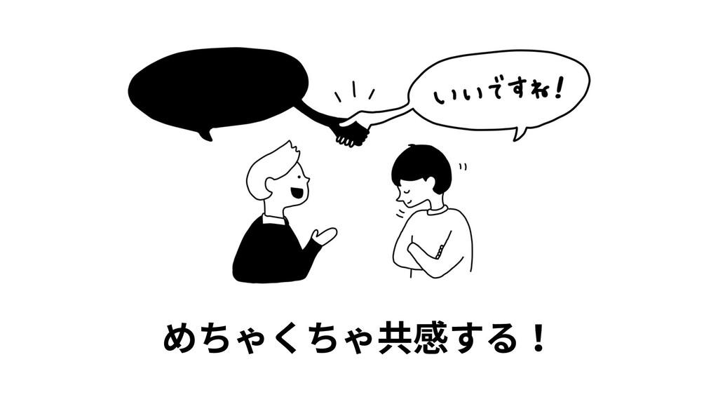 めちゃくちゃ共感する!