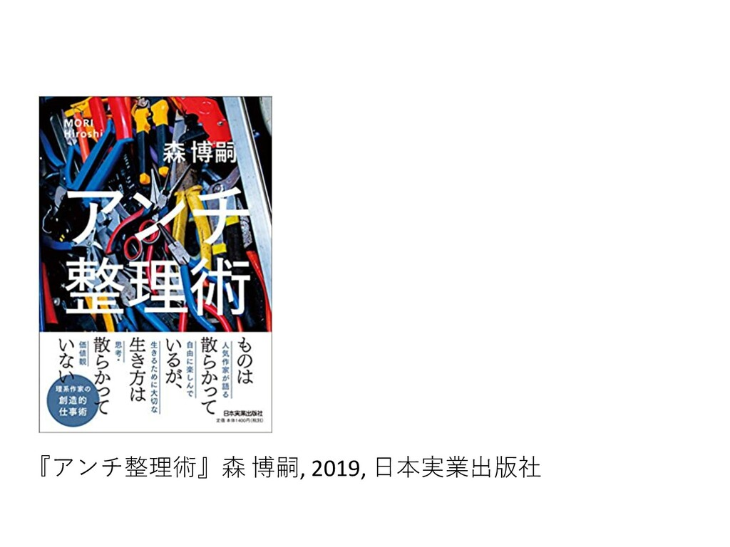 『アンチ整理術』森 博嗣, 2019, ⽇本実業出版社