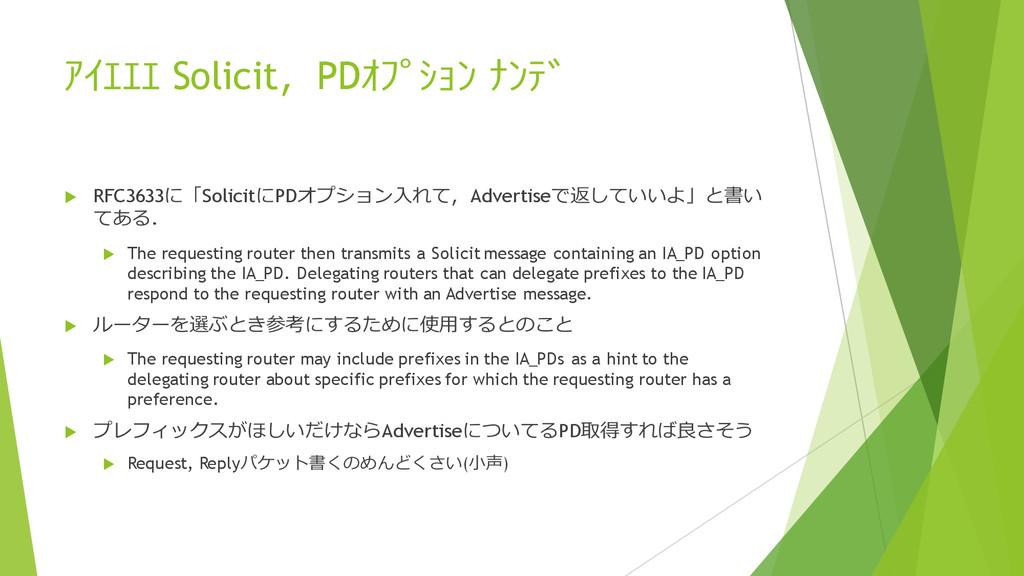 アイエエエ Solicit,PDオプション ナンデ u RFC3633に「Solicit...