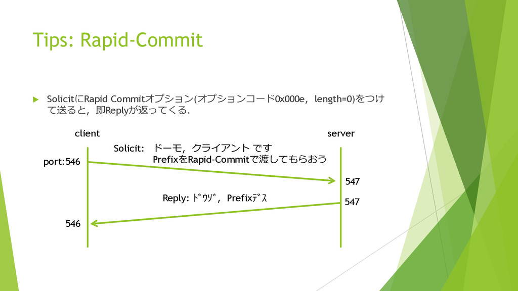 Tips: Rapid-Commit u SolicitにRapid Commitオプション...