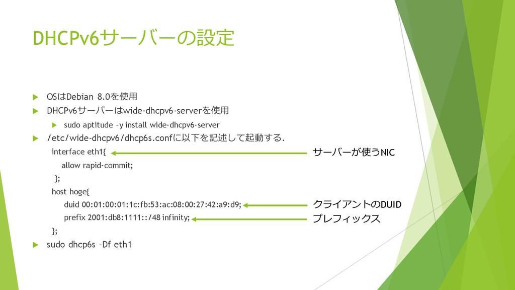 DHCPv6サーバーの設定 u OSはDebian 8.0を使⽤用 u DHCPv6サーバ...