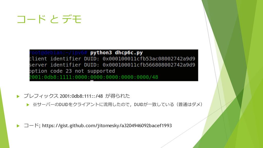 コード と デモ u コード; https://gist.github.com/jitome...