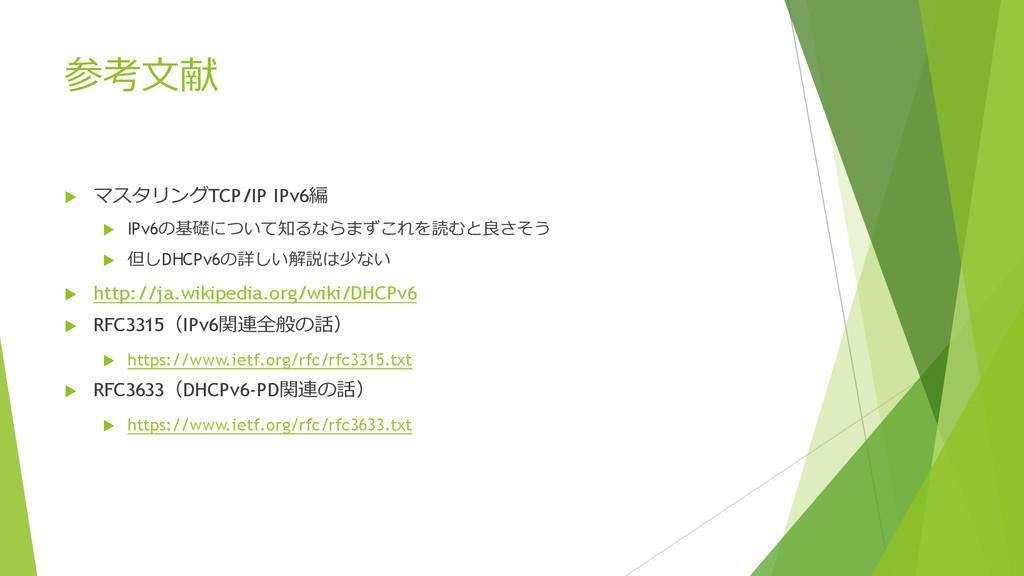参考⽂文献 u マスタリングTCP/IP IPv6編 u IPv6の基礎について知るならま...