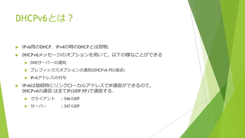 DHCPv6とは? u IPv6⽤用のDHCP.IPv4の時のDHCPとは別物. u DH...