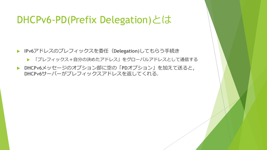 DHCPv6-PD(Prefix Delegation)とは u IPv6アドレスのプレフィ...
