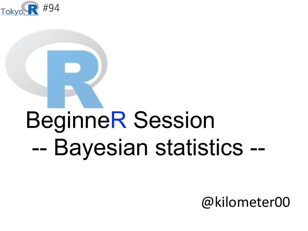 #94 @kilometer00 BeginneR Session -- Bayesian s...