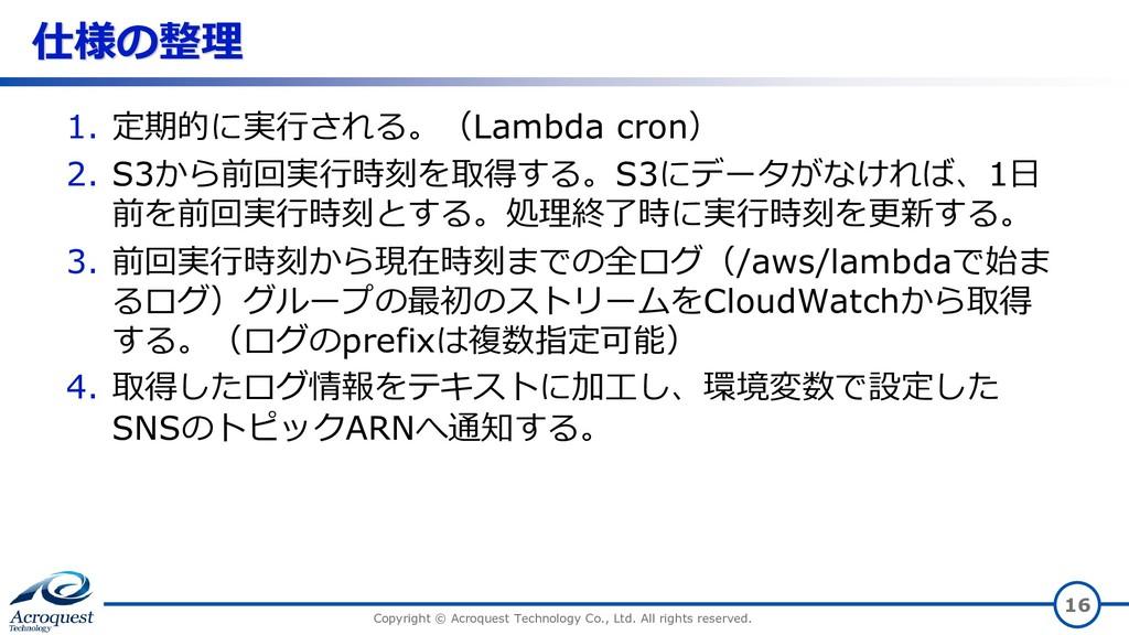 仕様の整理 1. 定期的に実行される。(Lambda cron) 2. S3から前回実行時刻を...