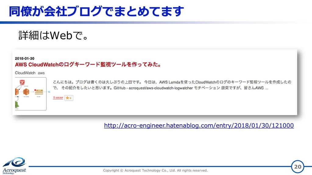同僚が会社ブログでまとめてます 詳細はWebで。 Copyright © Acroquest ...