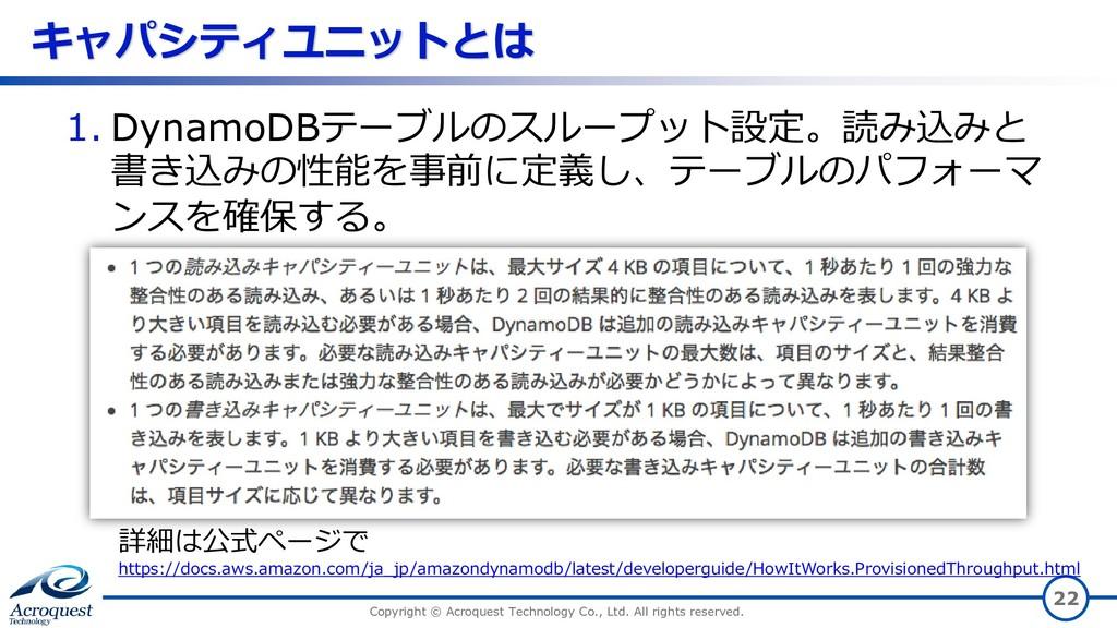キャパシティユニットとは 1. DynamoDBテーブルのスループット設定。読み込みと 書き込...