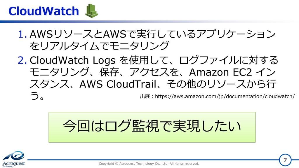 CloudWatch 1. AWSリソースとAWSで実行しているアプリケーション をリアルタイ...