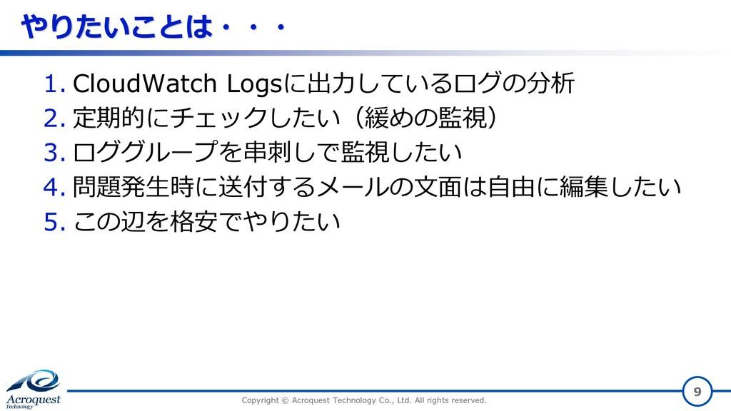 やりたいことは・・・ 1. CloudWatch Logsに出力しているログの分析 2. 定期...