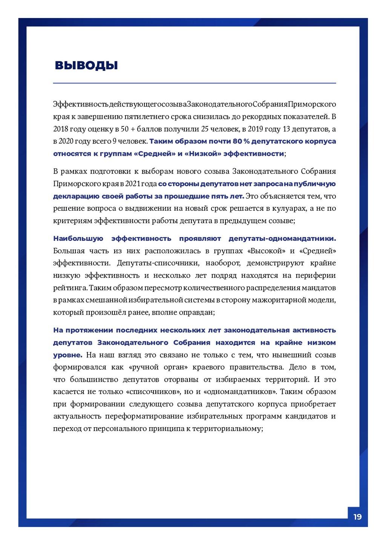 19 Эффективность действующего созыва Законодате...