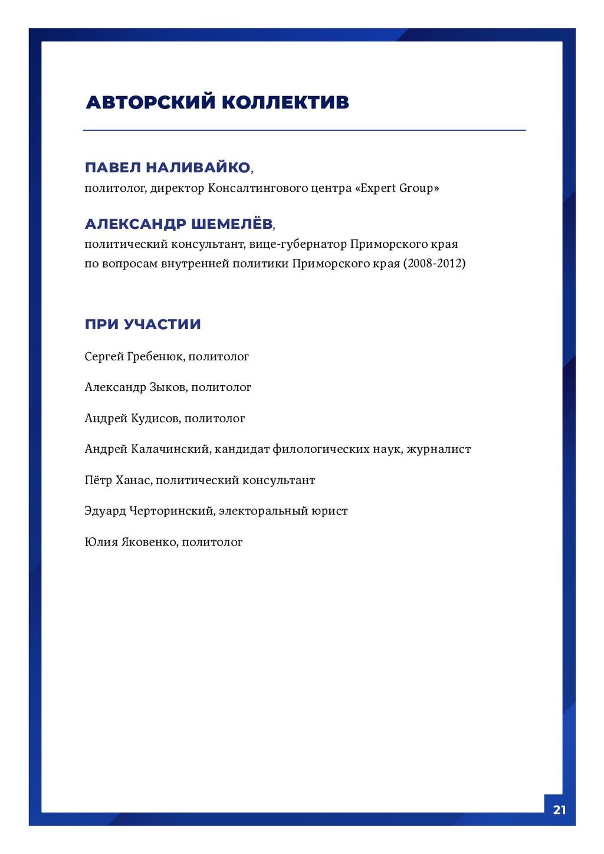 21 АВТОРСКИЙ КОЛЛЕКТИВ ПАВЕЛ НАЛИВАЙКО, политол...