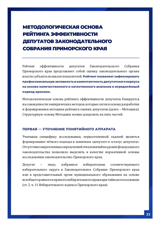 22 МЕТОДОЛОГИЧЕСКАЯ ОСНОВА РЕЙТИНГА ЭФФЕКТИВНОС...