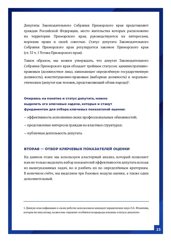 23 Депутаты Законодательного Собрания Приморско...