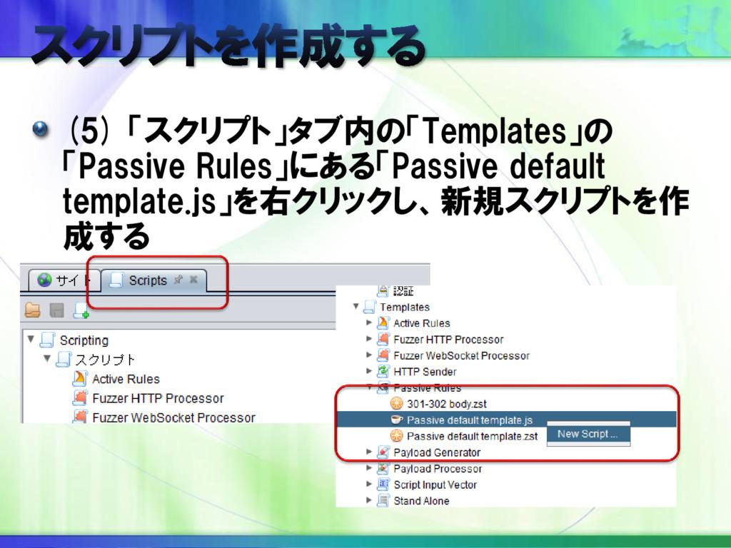 (5) 「スクリプト」タブ内の「Templates」の 「Passive Rules」にある「...