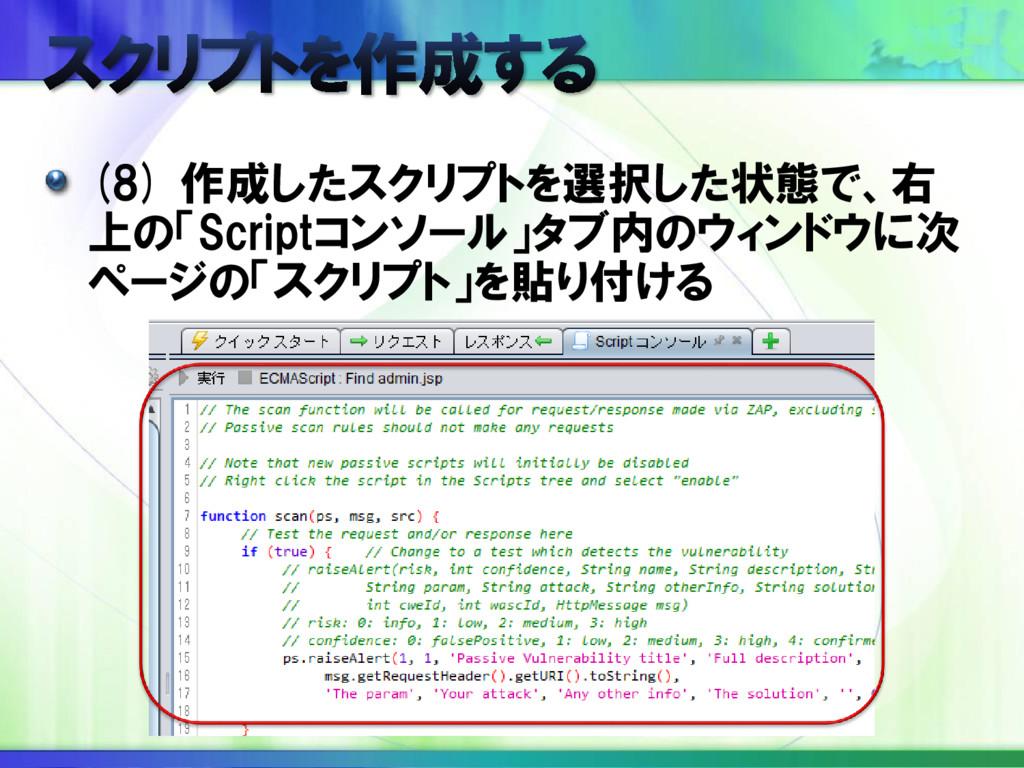 (8) 作成したスクリプトを選択した状態で、右 上の「Scriptコンソール」タブ内のウィンド...