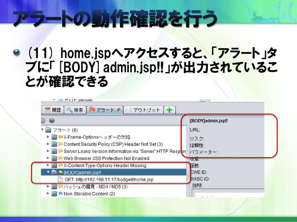 (11) home.jspへアクセスすると、「アラート」タ ブに「[BODY]admin.js...