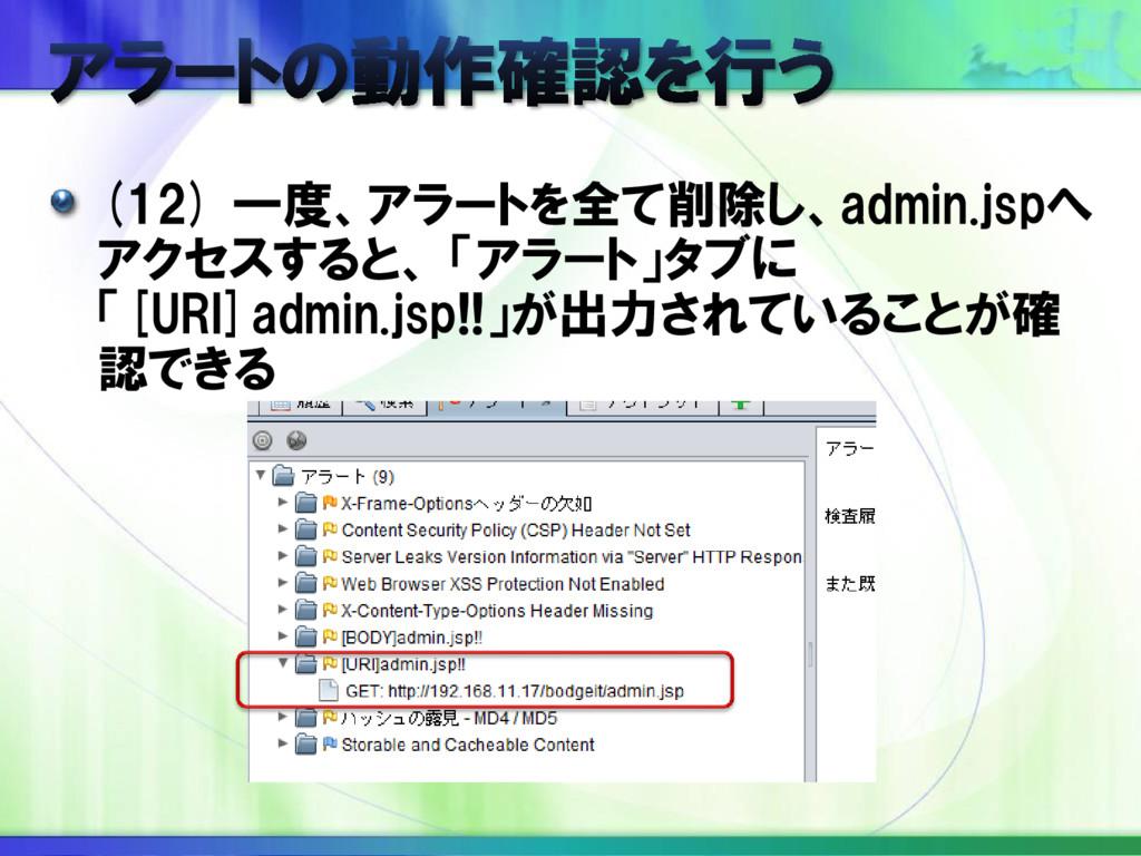 (12) 一度、アラートを全て削除し、admin.jspへ アクセスすると、 「アラート」タブ...