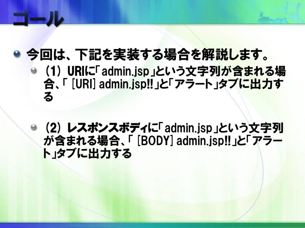 今回は、下記を実装する場合を解説します。 (1) URIに「admin.jsp」という文字列が...