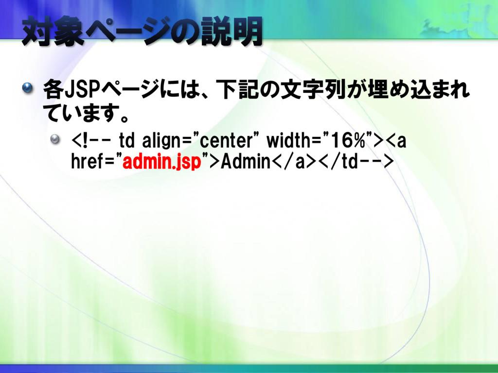 """各JSPページには、下記の文字列が埋め込まれ ています。 <!-- td align=""""cen..."""